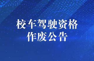 2017年11月广东校车驾驶资格作废公告